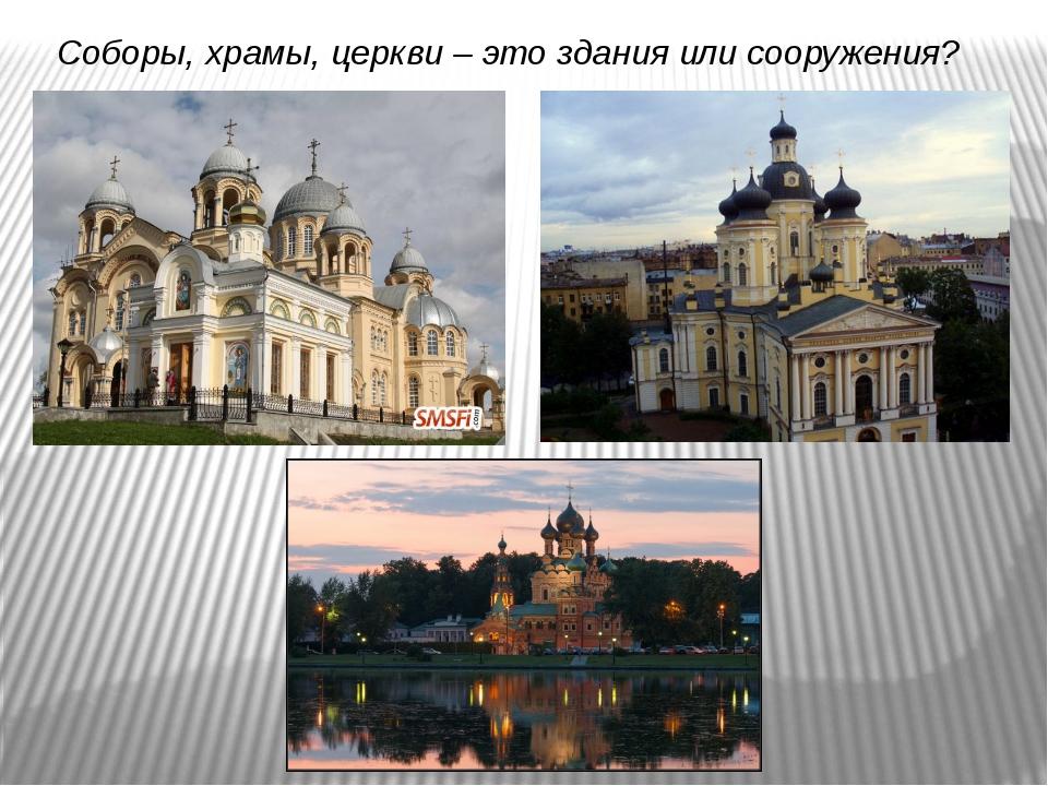 Соборы, храмы, церкви – это здания или сооружения?