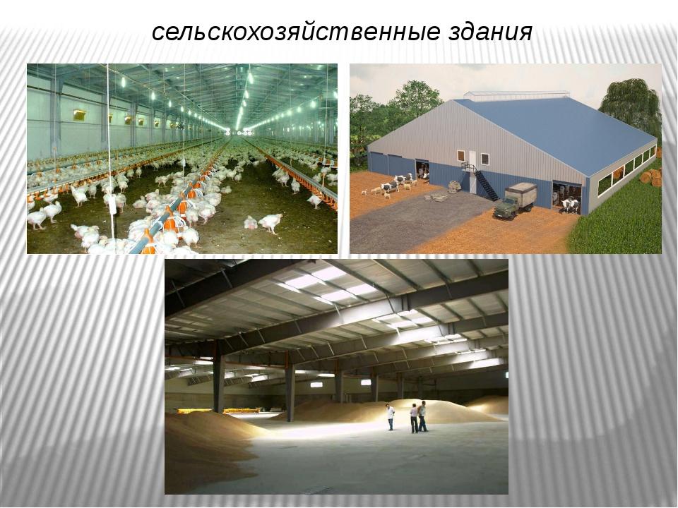 сельскохозяйственные здания