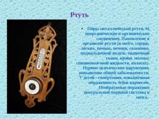 Ртуть Пары металлической ртути, её неорганические и органические соединения.