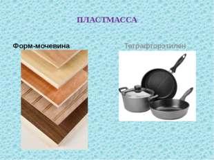 ПЛАСТМАССА Форм-мочевина Тетрафторэтилен