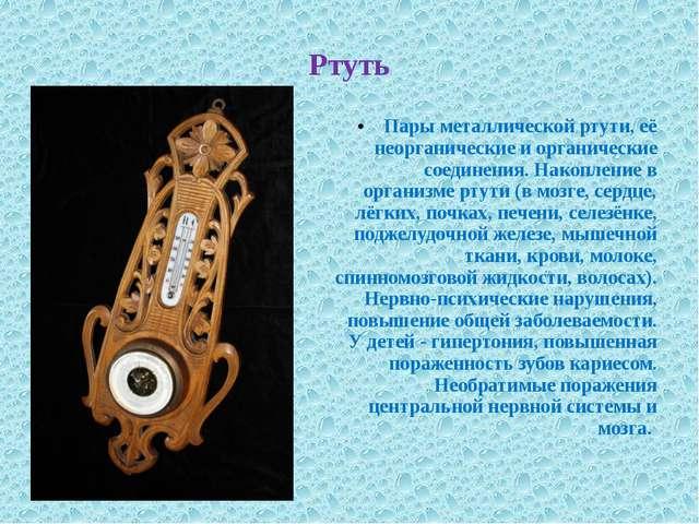 Ртуть Пары металлической ртути, её неорганические и органические соединения....