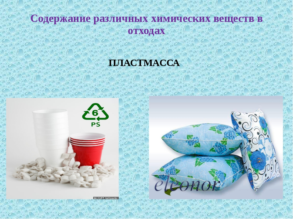 Содержание различных химических веществ в отходах ПЛАСТМАССА Полистирол (№6)...