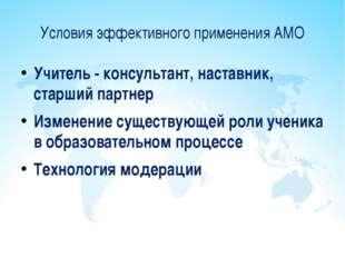 Условия эффективного применения АМО Учитель - консультант, наставник, старший