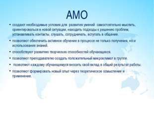 АМО создают необходимые условия для развития умений самостоятельно мыслить, о