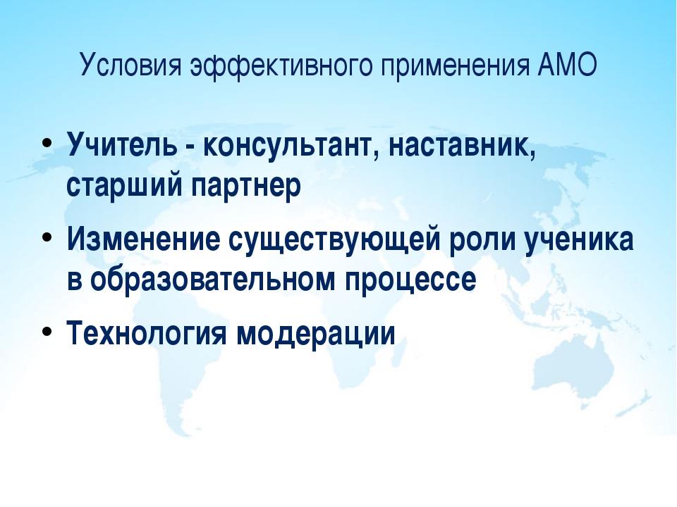 Условия эффективного применения АМО Учитель - консультант, наставник, старший...