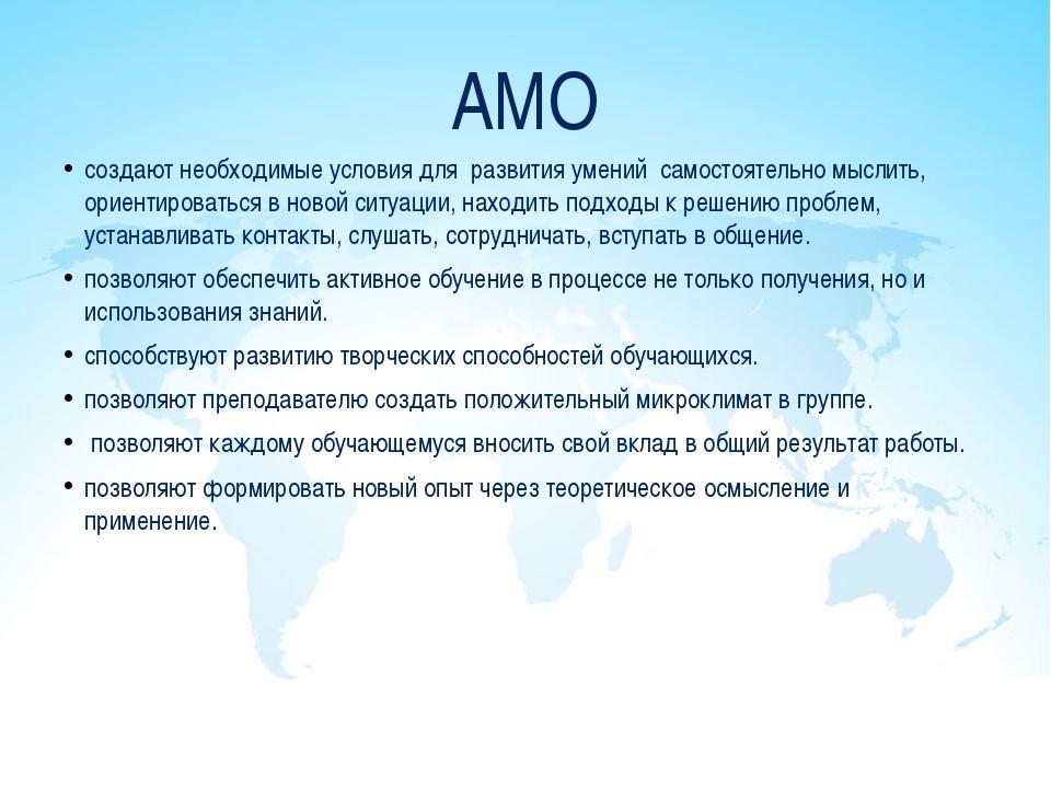 АМО создают необходимые условия для развития умений самостоятельно мыслить, о...