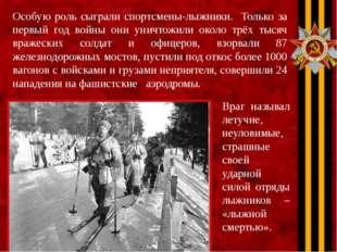 http://aida.ucoz.ru Особую роль сыграли спортсмены-лыжники. Только за первый