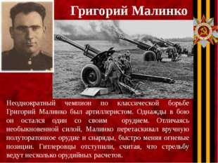 Григорий Малинко Неоднократный чемпион по классической борьбе Григорий Малин