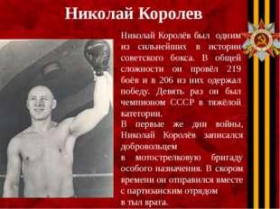 Николай Королев Николай Королёв был одним из сильнейших в истории советского