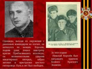 За этот подвиг Николай Королёв был награжден орденом Боевого Красного Знамени