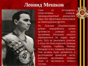 Леонид Мешков Один из легендарных отечественных пловцов, тринадцатикратный ре