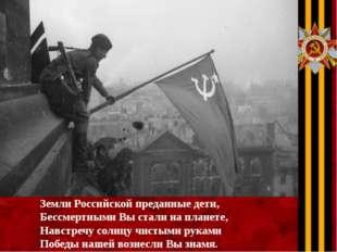 Земли Российской преданные дети, Бессмертными Вы стали на планете, Навстречу
