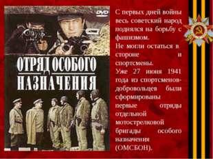 С первых дней войны весь советский народ поднялся на борьбу с фашизмом. Не мо