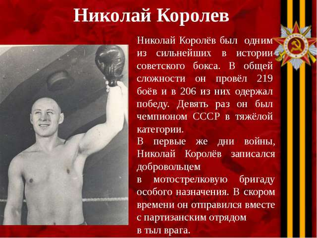 Николай Королев Николай Королёв был одним из сильнейших в истории советского...