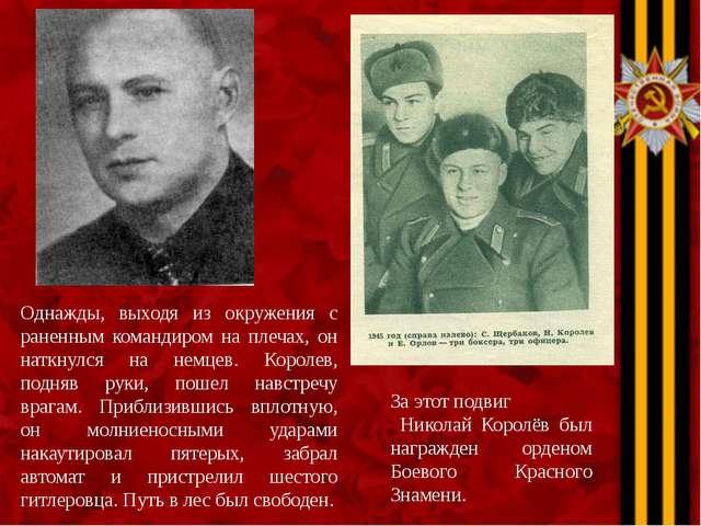За этот подвиг Николай Королёв был награжден орденом Боевого Красного Знамени...