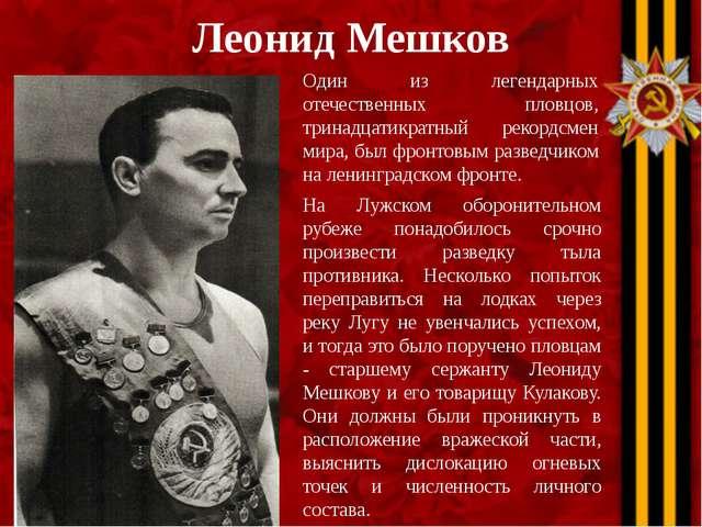 Леонид Мешков Один из легендарных отечественных пловцов, тринадцатикратный ре...
