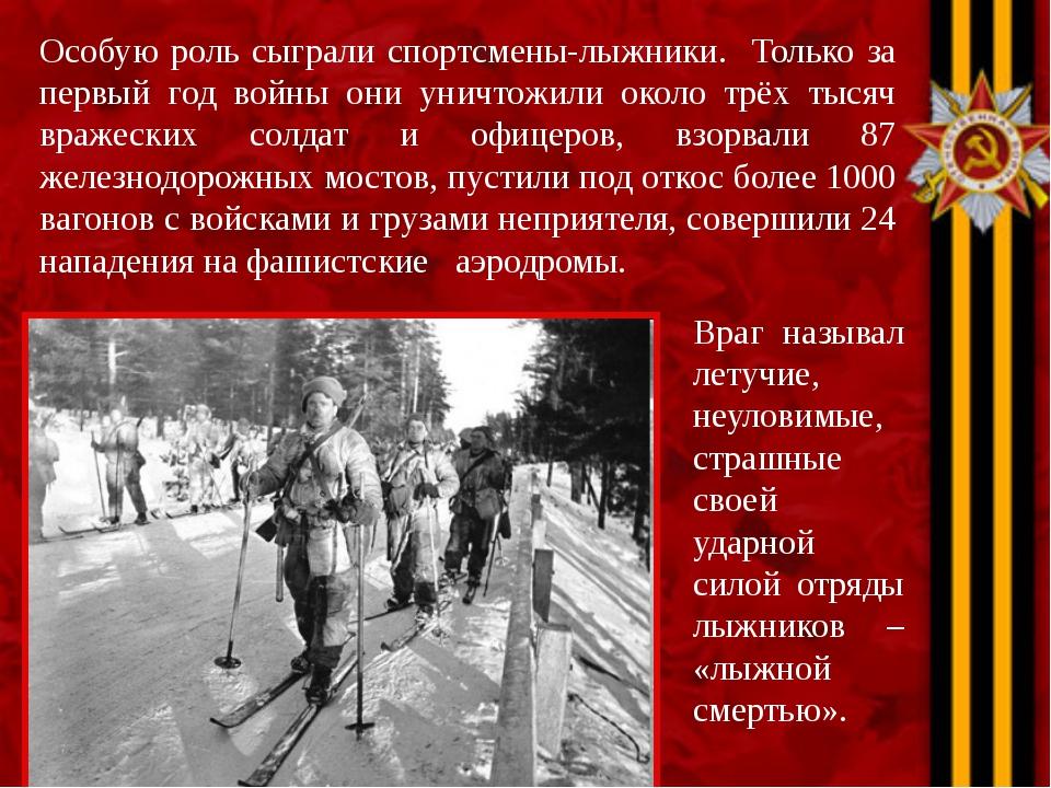 http://aida.ucoz.ru Особую роль сыграли спортсмены-лыжники. Только за первый...