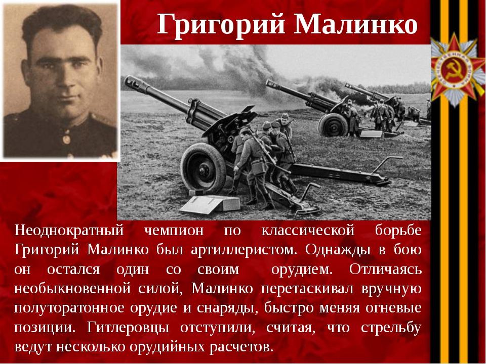 Григорий Малинко Неоднократный чемпион по классической борьбе Григорий Малин...