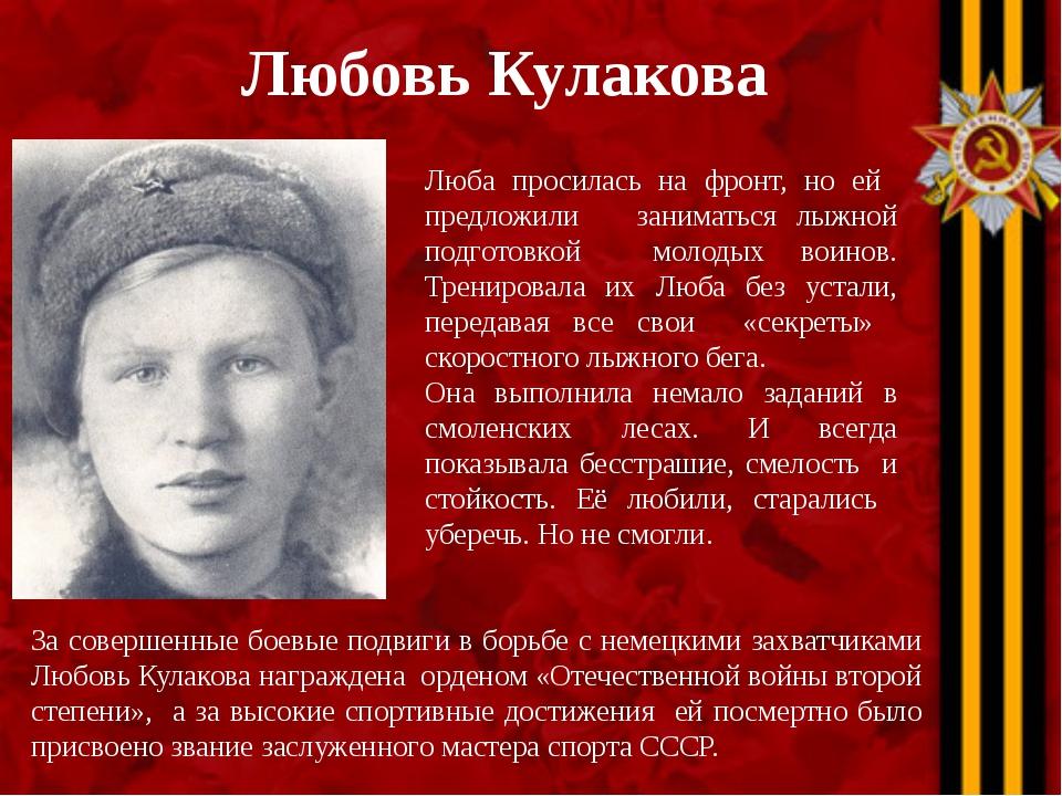 Любовь Кулакова Люба просилась на фронт, но ей предложили заниматься лыжной п...