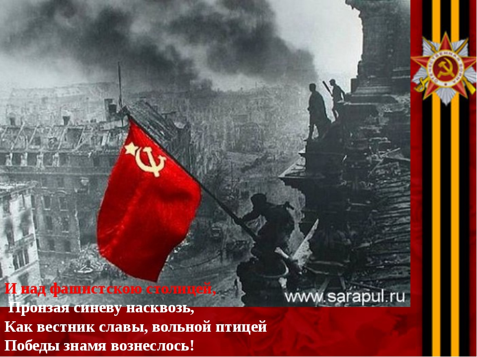И над фашистскою столицей, Пронзая синеву насквозь, Как вестник славы, вольно...