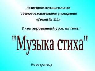 Интегрированный урок по теме: Новокузнецк Нетиповое муниципальное общеобразов