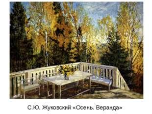 С.Ю. Жуковский «Осень. Веранда»