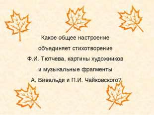 Какое общее настроение объединяет стихотворение Ф.И. Тютчева, картины художни