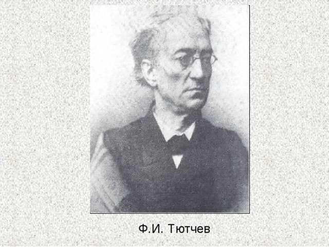 Ф.И. Тютчев