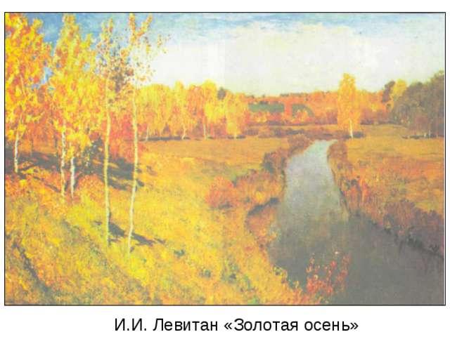 И.И. Левитан «Золотая осень»