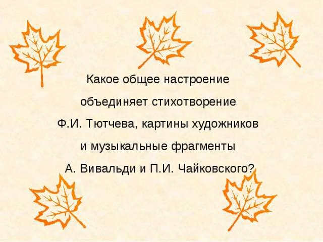 Какое общее настроение объединяет стихотворение Ф.И. Тютчева, картины художни...