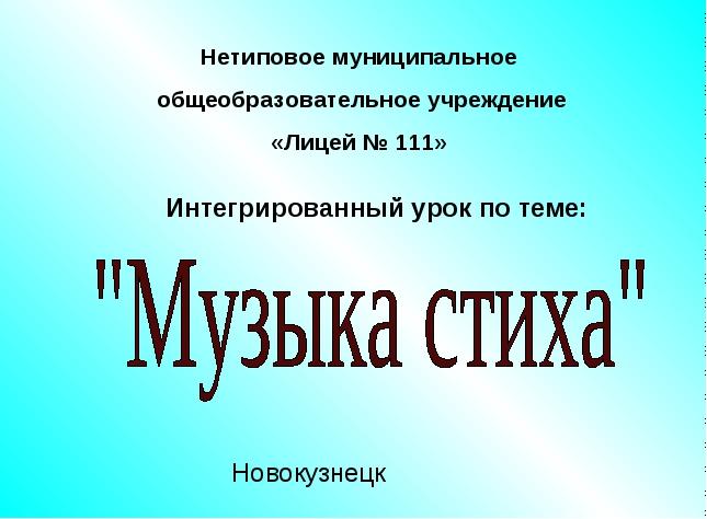 Интегрированный урок по теме: Новокузнецк Нетиповое муниципальное общеобразов...