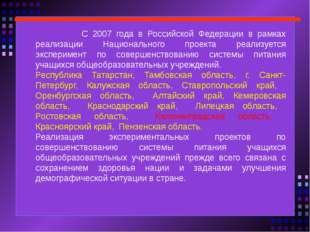 С 2007 года в Российской Федерации в рамках реализации Национального проекта