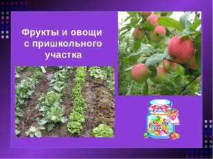 Фрукты и овощи с пришкольного участка