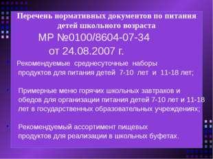 Перечень нормативных документов по питания детей школьного возраста МР №01