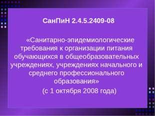 СанПиН 2.4.5.2409-08 «Санитарно-эпидемиологические требования к организации