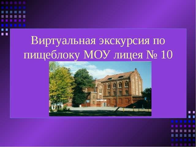 Виртуальная экскурсия по пищеблоку МОУ лицея № 10