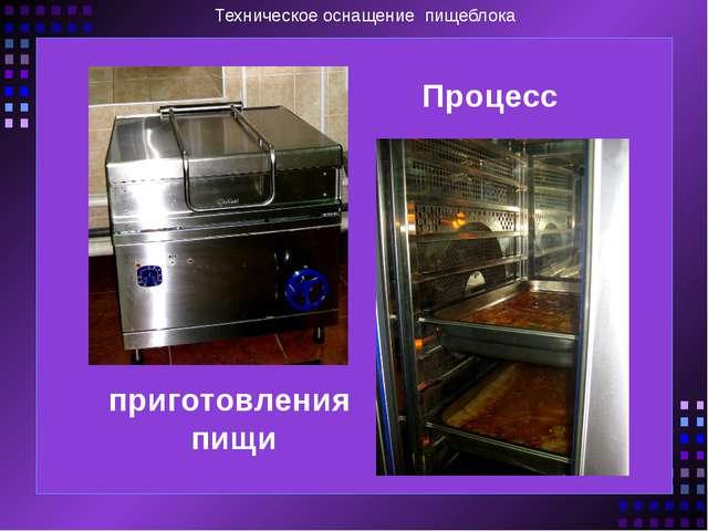 Процесс приготовления пищи Техническое оснащение пищеблока