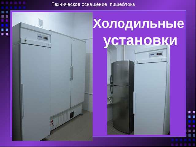 Холодильные установки Техническое оснащение пищеблока