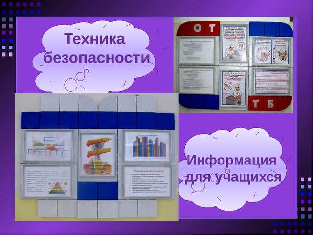 Техника безопасности Информация для учащихся