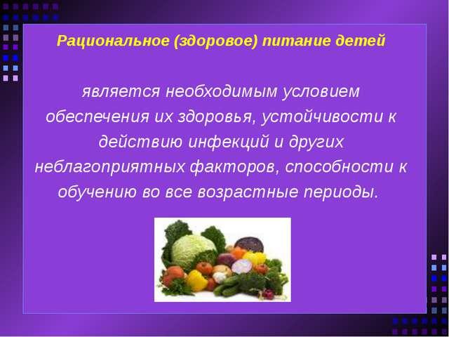 Рациональное (здоровое) питание детей является необходимым условием обеспечен...