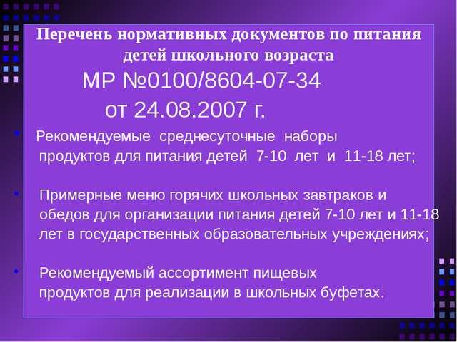Перечень нормативных документов по питания детей школьного возраста МР №01...