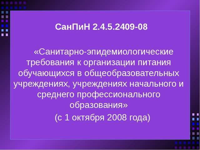 СанПиН 2.4.5.2409-08 «Санитарно-эпидемиологические требования к организации...