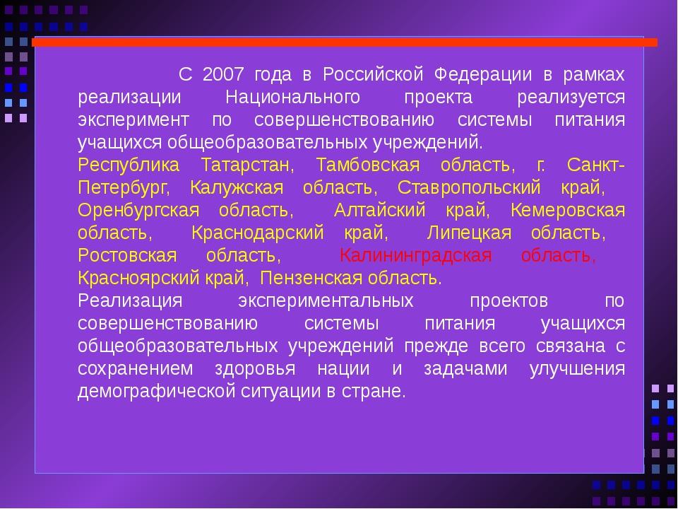 С 2007 года в Российской Федерации в рамках реализации Национального проекта...