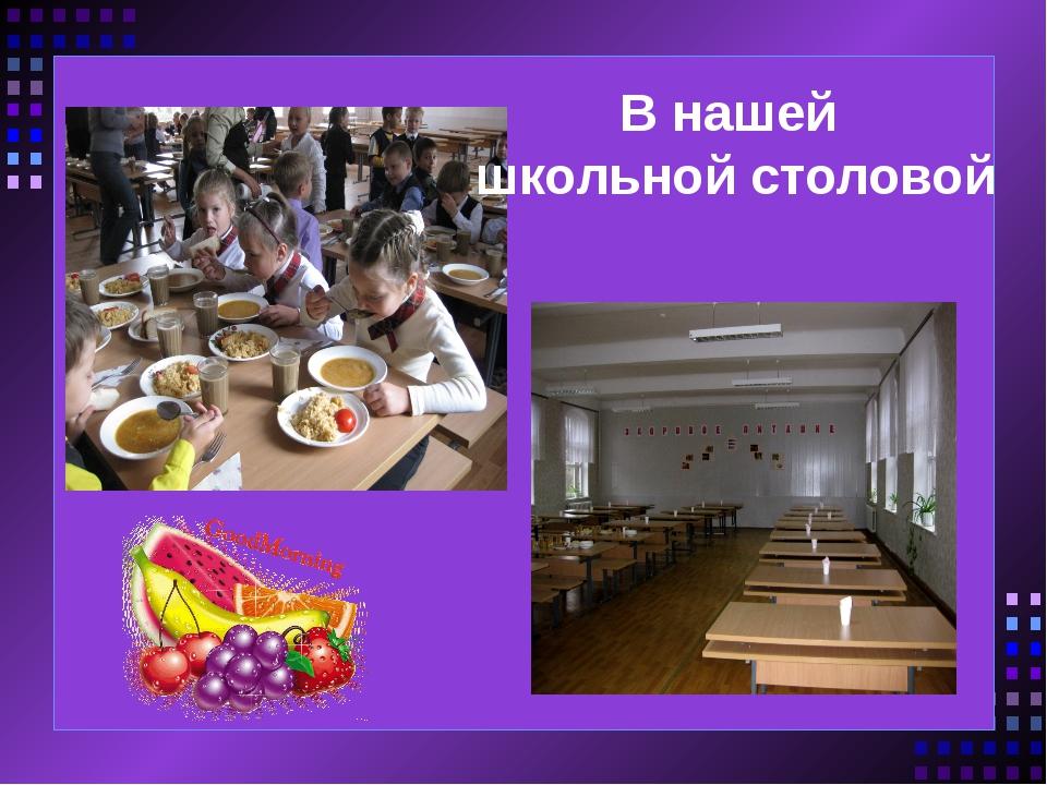 В нашей школьной столовой