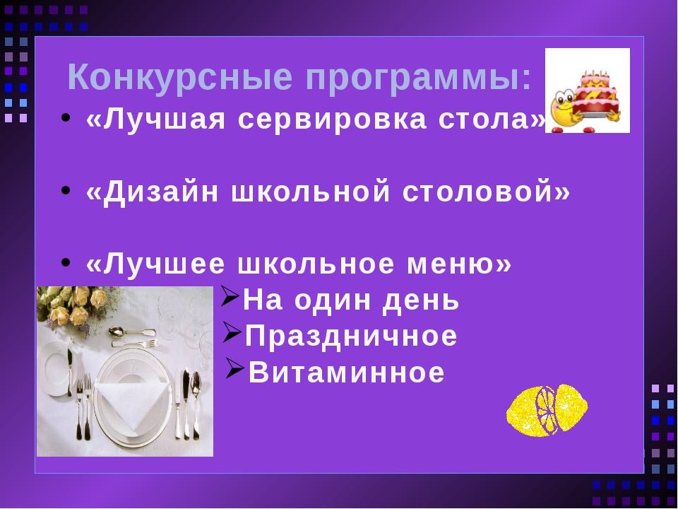 Конкурсные программы: «Лучшая сервировка стола» «Дизайн школьной столовой» «Л...
