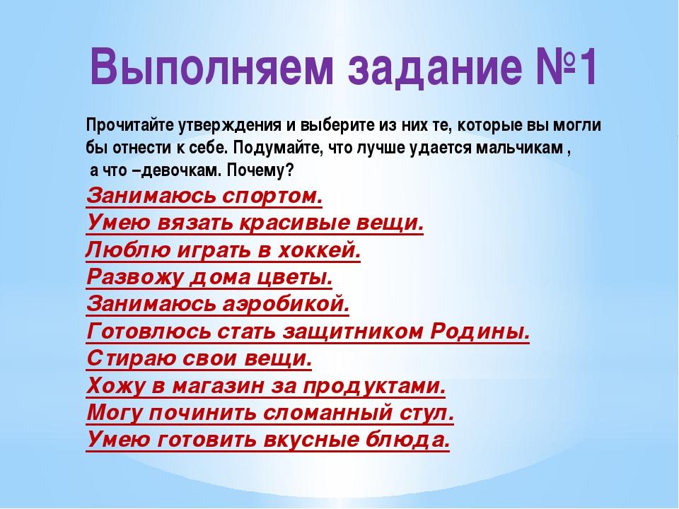 Выполняем задание №1 Прочитайте утверждения и выберите из них те, которые вы...