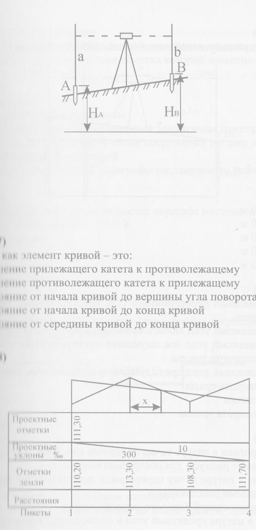 задача 4.jpg