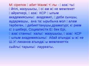 Мүсірепов Ғабит Махмұтұлы - қазақтың әйгілі, жазушысы, қоғам және мемлекет қа