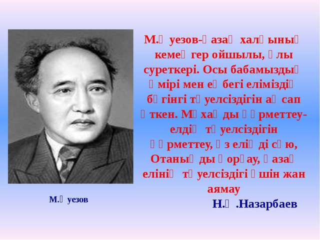 М.Әуезов-қазақ халқының кемеңгер ойшылы, ұлы суреткері. Осы бабамыздың өмірі...