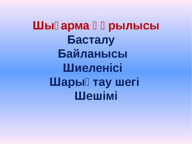 Шығарма құрылысы Басталу Байланысы Шиеленісі Шарықтау шегі Шешімі